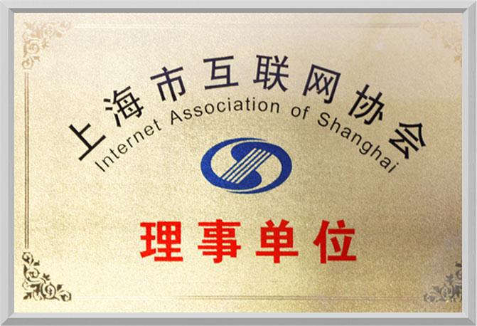 上海市互联网协会理事单位