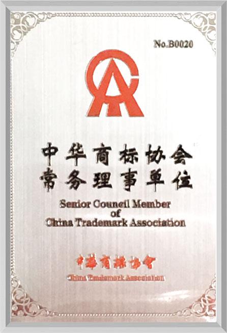 中华商标协会常务理事单位