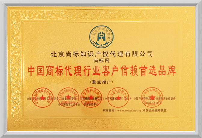 中国商标代理行业客户信赖首选品牌