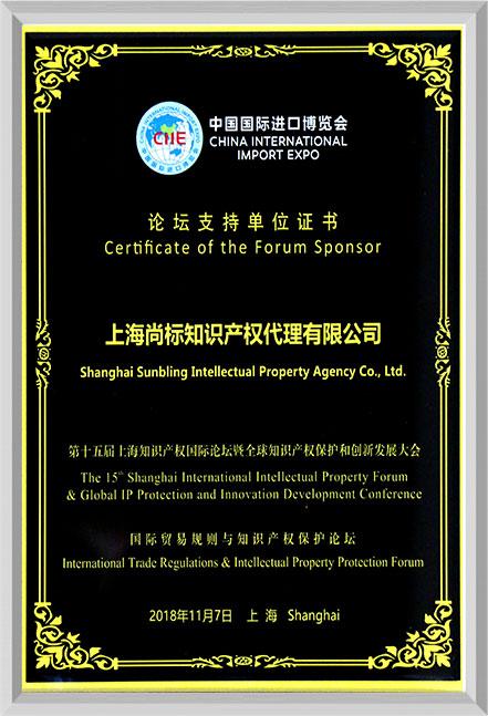 中国国际进口博览会论坛支持单位证书
