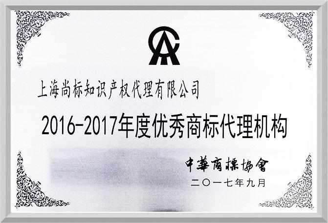 2016-2017年度优秀商标代理机构