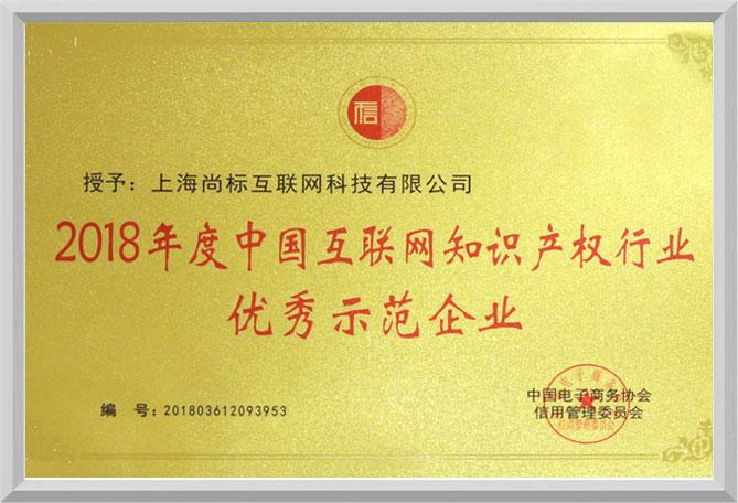 2018年度中国互联网知识产权行业优秀示范企业