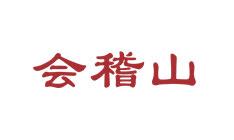 会稽山绍兴酒股份有限公司