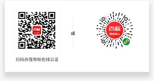 办理商标在线公证app链接